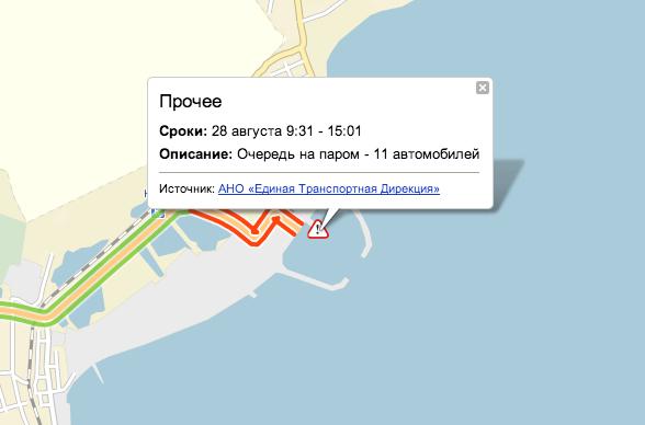 """Очередь в порту """"Крым"""""""
