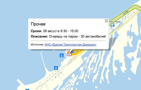 """Очередь в порту """"Кавказ"""""""